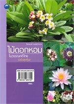 ไม้ดอกหอมในวรรณคดีไทย (ฉบับสุดคุ้ม)