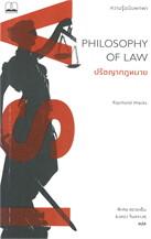 ปรัชญากฎหมาย: ความรู้ฉบับพาพา PHILOSOPHY OF LAW