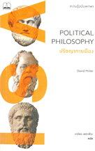 ปรัชญาการเมือง: ความรู้ฉบับพกพา POLITICAL PHILOSOPHY