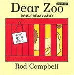 Dear Zoo จดหมายถึงสวนสัตว์ (สองภาษา)
