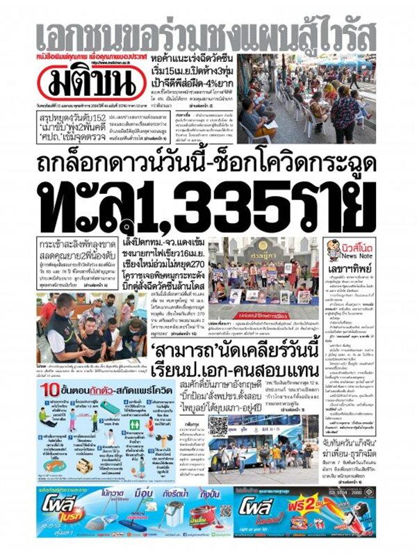 หนังสือพิมพ์มติชน วันพฤหัสบดีที่ 15 เมษายน พ.ศ. 2564