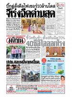 หนังสือพิมพ์มติชน วันพุธที่ 21 เมษายน พ.ศ. 2564