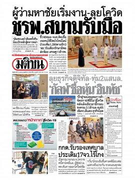 หนังสือพิมพ์มติชน วันอังคารที่ 20 เมษายน พ.ศ. 2564