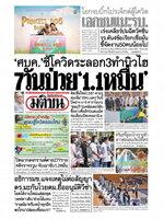 หนังสือพิมพ์มติชน วันอาทิตย์ที่ 18 เมษายน พ.ศ. 2564