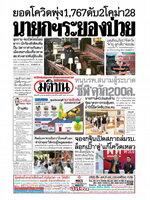 หนังสือพิมพ์มติชน วันจันทร์ที่ 19 เมษายน พ.ศ. 2564