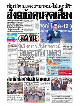 หนังสือพิมพ์มติชน วันเสาร์ที่ 17 เมษายน พ.ศ. 2564
