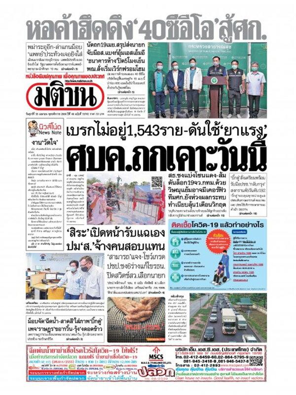 หนังสือพิมพ์มติชน วันศุกร์ที่ 16 เมษายน พ.ศ. 2564