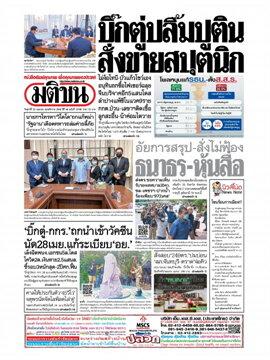 หนังสือพิมพ์มติชน วันศุกร์ที่ 23 เมษายน พ.ศ. 2564