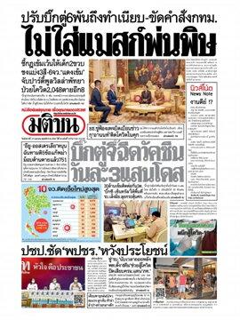 หนังสือพิมพ์มติชน วันอังคารที่ 27 เมษายน พ.ศ. 2564