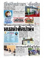หนังสือพิมพ์มติชน วันพฤหัสบดีที่ 29 เมษายน พ.ศ. 2564