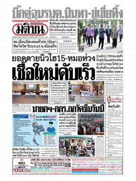 หนังสือพิมพ์มติชน วันพุธที่ 28 เมษายน พ.ศ. 2564