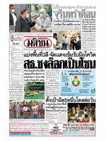 หนังสือพิมพ์มติชน วันจันทร์ที่ 26 เมษายน พ.ศ. 2564