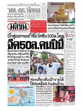 หนังสือพิมพ์มติชน วันเสาร์ที่ 24 เมษายน พ.ศ. 2564