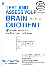 TEST AND ASSESS YOUR BRAIN QUOTIENT คู่มือทดสอบความฉลาดและศักยภาพของพลังสมอง