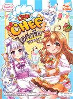 Little Chef ไอศกรีมหรรษา