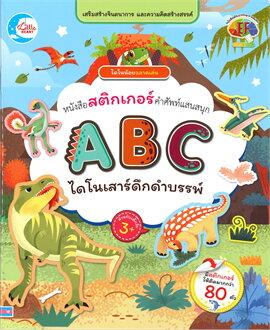 ไดโนน้อยฉลาดเล่น หนังสือสติกเกอร์คำศัพท์แสนสนุก ABC ไดโนเสาร์ดึกดำบรรพ์