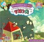 ช้างปังปอนด์กับกระต่ายน้อยดีดี้เรียนรู้เรื่อง ขนาด นิทานเกมคณิตศาสตร์ เล่ม 5 (สองภาษา ไทย-อังกฤษ)