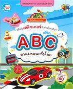 ไดโนน้อยฉลาดเล่น หนังสือสติกเกอร์คำศัพท์แสนสนุก ABC ยานพาหนะทั่วโลก