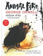 ANIMAL FARM แอนิมอล ฟาร์ม : การเมืองเรื่องสรรพสัตว์ (ปกแข็ง)