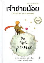 เจ้าชายน้อย The Little Prince (ฉบับ 2 ภาษา Thai-English)