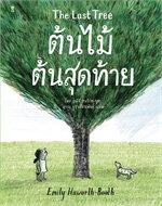 ต้นไม้ต้นสุดท้าย The Last Tree (ปกแข็ง)