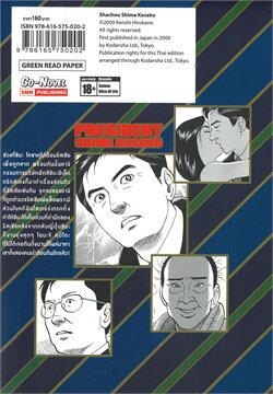 ชิมะ โคซาคุ ภาคประธานบริษัท เล่ม 4