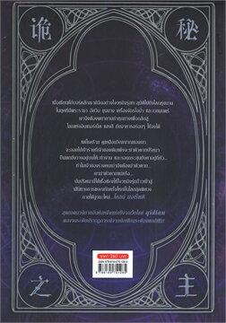 ราชันโลกพิศวง เล่ม 9