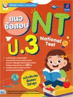 แนวข้อสอบ NT National Test ป.3