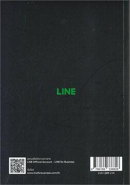 LINE Ads Platform Handbook คู่มือโฆษณาบนไลน์ด้วยตนเอง