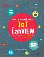 พัฒนาระบบอัตโนมัติ และ IoT ด้วย LabVIEW