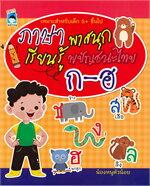 ภาษาพาสนุกเรียนรู้พยัญชนะไทย ก-ฮ