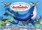 เปิดโลกน่ารู้ฉบับการ์ตูน ชุด สัตว์โลกใต้น้ำ Under Water World