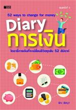 Diary การเงิน