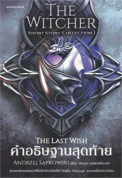 คำอธิษฐานสุดท้าย The Witcher Short Story Collection 1