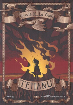 TEHANU เทฮานู