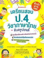เตรียมสอบ ป.4 วิชาภาษาไทย กับครูปอนด์