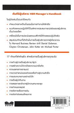 คัมภีร์ผู้บริหาร Manager's Handbook