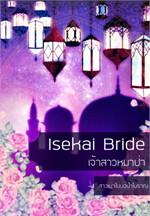 Isekai Bride เจ้าสาวหมาป่า