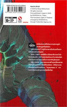 KAIJYU No. 8 เล่ม 1