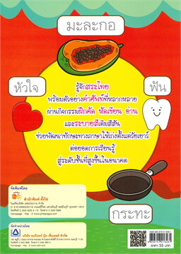 เก่งคัด หัดเขียน อ่านสระไทย และระบายสีแสนสนุก (3+)