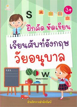 ฝึกคัด หัดเขียน เรียนศัพท์อังกฤษวัยอนุบาล (3+)
