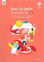 มินนะ โนะ นิฮงโกะ (2 nd Edition) เล่ม 2