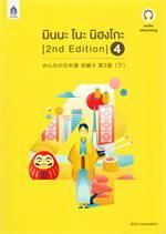 มินนะ โนะ นิฮงโกะ (2 nd Edition) เล่ม 4