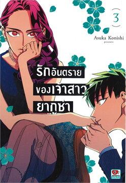รักอันตรายของเจ้าสาวยากูซ่า เล่ม 3 (การ์ตูน)