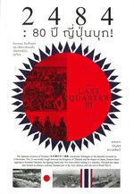 2484 : 80 ปี ญี่ปุ่นบุก!