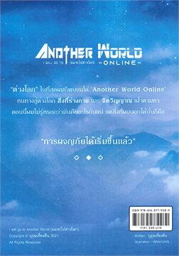 I Will Go To Another World (ผมจะไปต่างโลก) เล่ม 1 เมืองแห่งการเริ่มต้น