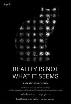 ความจริงไม่ใช่อย่างที่เห็น REALITY IS NOT WHAT IT SEEMS