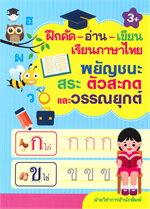 ฝึกคัด อ่าน เขียน เรียนภาษาไทย พยัญชนะ สระ ตัวสะกด และวรรณยุกต์ (3+)