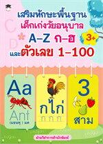 เสริมทักษะพื้นฐานเด็กเก่งวัยอนุบาล A-Z ก-ฮ และตัวเลข 1-100