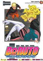 BORUTO-NARUTO NEXT GENERATIONS เล่ม 8 ตัวประหลาด...!!